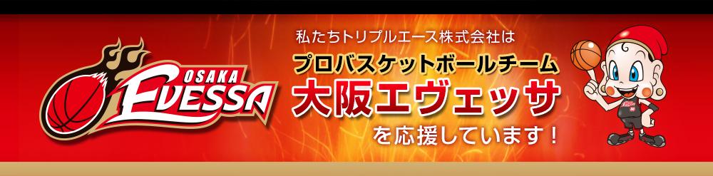 私たちトリプルエース株式会社はプロバスケットボールチーム大阪エヴェッサを応援しています!