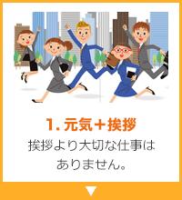 1.元気+挨拶