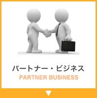 パートナー・ビジネス