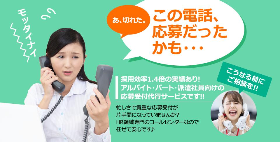 この電話、応募だったかも・・・こうなる前にご相談を!!採用効率1.4倍の実績あり!アルバイト・パート・派遣社員向けの応募受付代行サービスです!!