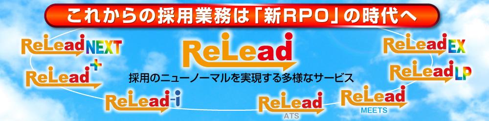 採用代行・採用支援システム「ReLead」誕生!